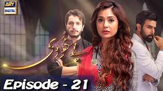 Bay Khudi Ep - 21  - 13th April 2017 - ARY Digital Drama