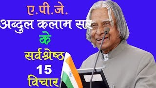 A P J Abdul Kalam 15 INSPIRING QUOTES In Hindi/ए पी जे अब्दुल कलाम के 15 प्रेरणादायक उद्धरण