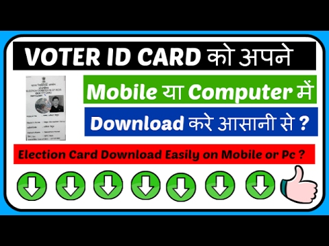 how to download election card in mobile phones || How to Download VoterID Card without any Details||