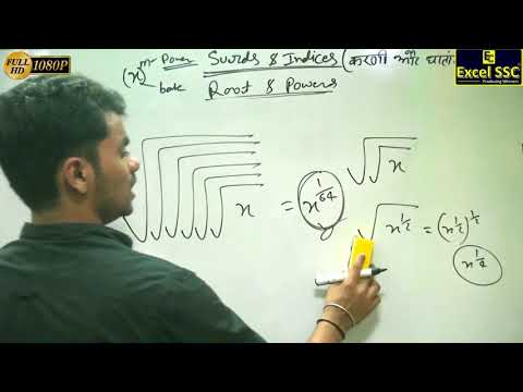 SSC CGL Maths: Surds Demo 2 - by Suraj Sir (Excel SSC Classes)