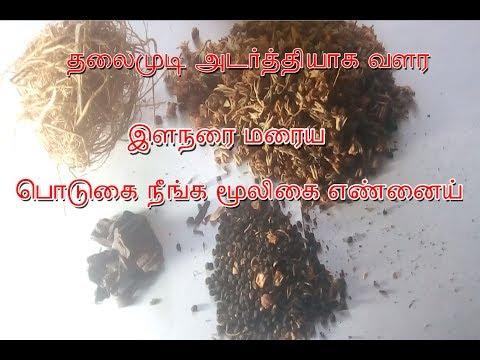 Herbal Hair Oil Preparation in Tamil, தலை முடி அடர்தியாக வளர/இள நரை மரைய/மூலிகை எண்ணைய்