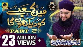 Main Kabe ko Dekhunga Part 2 - Hafiz Tahir Qadri 2019 - Hajj 2019 Kalam