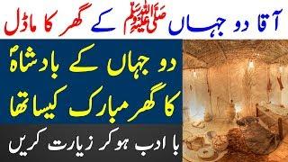 Nabi saw kay gher ka model | House of Holy Prophet saw | Limelight Studio