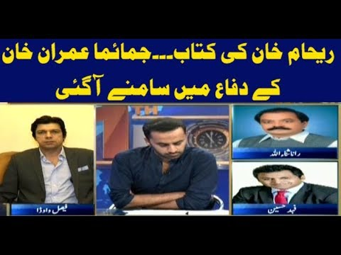 11th Hour 6th June 2018-Hamza supporter of PTI not its part