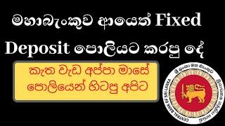 කැත වැඩ අප්පා මාසේ පොලියෙන් හිටපු අපිට -New updates for fixed deposit in srilanka