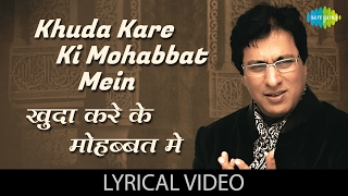 Download Khuda Kare Ki Mohabbat Mein with Lyrics | खुद करे के मोहबत मैं | Talat Aziz
