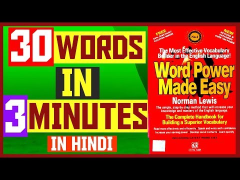 IMPROVE YOUR VOCABULARY(HINDI) (PART 2)| 30 NEW WORDS IN 3 MINUTES| ROOT METHOD|NORMAN LEWIS