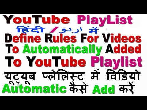 How To Define Rules For Videos To Automatically Added To Youtube Playlist In Hindi/Urdu-2016