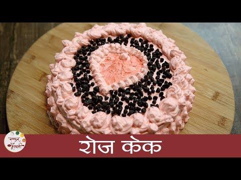 Rose Cake Recipe In Marathi | रोज केक | Valentine's Special Recipe | Cake Recipe | Archana Arte