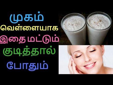 சிவப்பழகு பெற ஒரு அற்புத ஜூஸ் 3 பொருட்களால் மட்டும்   Skin Whitening Drink   Tamil Beauty tips