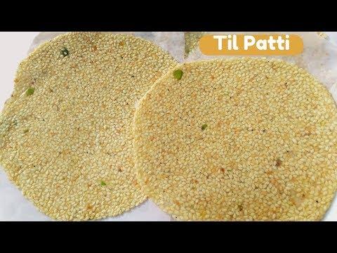 Til Patti | सिर्फ दो चीजों से बनाये स्वादिष्ट तिल पट्टी | Til Papdi | Til Chikki | Recipe in Hindi