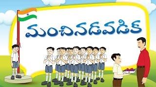 Moral Values Stories in  Telugu Volume -1  | Telugu stories for kids | Moral Values Stories for kids