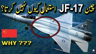 Why China Does not  Use JF 17 Thunder Multi-Role Combat Aircraft Fighter Jet