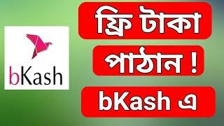 Cash out using bKash App | অ্যাপ দিয়ে
