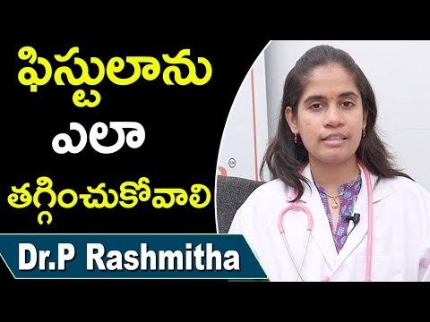 Fistula treatment IN Telugu  || ఫిస్టులాకు మందుంది|| in Telugu || Dr.Rashmitha || Doctors TV