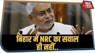 Bihar के CM Nitish Kumar ने बिहार में NRC को लेकर दिया बड़ा बयान