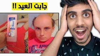 اقوى 10 مواقف غبية صارت مع الناس !! ( هذي البنت استخدمت مزيل الشعر بدل الشامبو !! )
