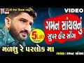 Download   Gaman Santhal || Nahi Madiye Jo Aa Lok Ma Madshu Re Parlok Ma || Gujarati Sad Song || MP3,3GP,MP4