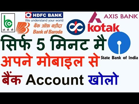 How to open Bank account from your mobile in 5 mint || पाँच मिनट मै बैंक अकाउंट खोले मोबाइल से