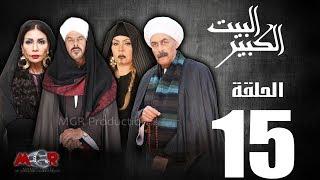 #x202b;الحلقة الخامسة عشر 15 - مسلسل البيت الكبير|episode 15 -al-beet Al-kebeer#x202c;lrm;
