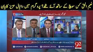 Ho Kya Raha Hai | Bearing the Brunt of Musharraf Trial | Arif Nizami | 23 May 2018 | 92NewsHD