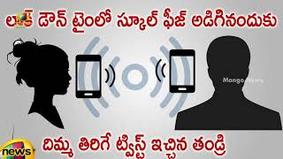 School Student Father Mind blowing Twist To Teacher Over School Fee | Telugu Latest News | MangoNews