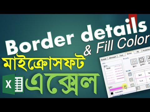 Cell Border & Fill color in MS Excel Bangla