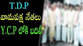 T.D.P వామపక్ష నేతలు  Y.C.P లోకి బదిలీ.YSRCP Shocked..?   Latest Political News   Political Punch   