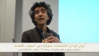 ایران فردایِ انتخابات. بخش چهارم. علی علیزاده