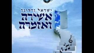 #x202b;עותק של דוד המלך ישראל ורדיגר#x202c;lrm;