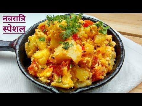 नवरात्रि स्पेशल | Aloo Paneer Ki Sabji In Hindi By Indian Food Made Easy
