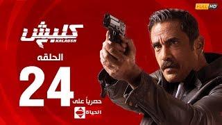 مسلسل كلبش | الجزء الثاني – الحلقة الرابعة والعشرون (٢٤) | (Kalabash2 Series (EP24