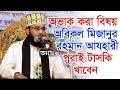 Download Bangla Waz by Belal Hossain Helali অভাক করা বিষয় অবিকল মিজানুর রহমান আযহারী MP3,3GP,MP4