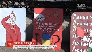 Download З головою Леніна та краватками: активісти вимагали не скасовувати закон про декомунізацію Video