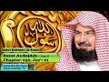 Surah As-sajdah (ch-032) - Audio Quran Recitation - Abdul Rahman Al Sudais