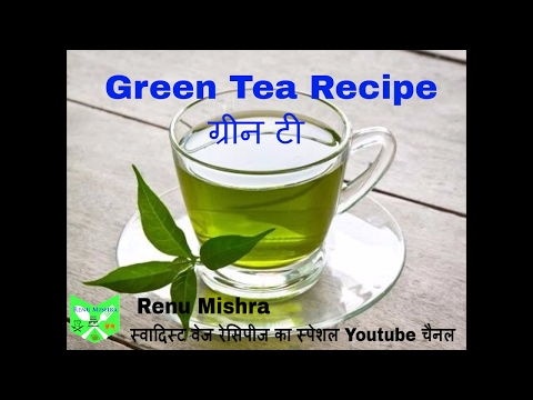 How to make Green Tea at home in Hindi ||Green Tea: For Flat Belly Weight Loss & Youthful Skin