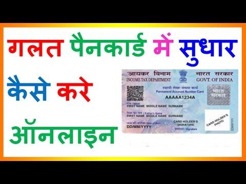 गलत पैनकार्ड को सही कैसे करते है | Pan card correction online in hindi 2017 step by step