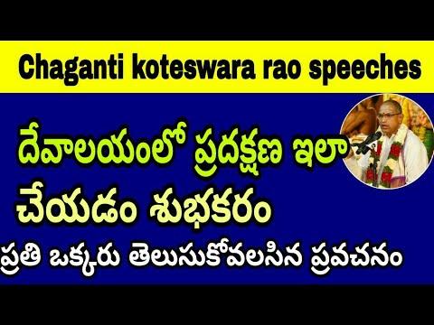 దేవాలయాలలో ప్రదక్షణ ఇలా chaganti pravachanalu a latest best golden fentastic speeches telugu