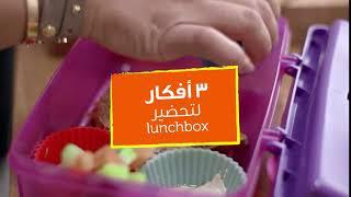 3 أفكار لتحضير lunchbox