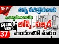 How to Get Loans and Subsidy for Industry or Business in Telugu - 37