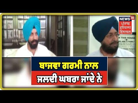 Xxx Mp4 ਬਾਜਵਾ ਗਰਮੀ ਨਾਲ ਜਲਦੀ ਘਬਰਾ ਜਾਂਦੇ ਨੇ Parminder Singh Pinki Punjab Latest News Update 3gp Sex