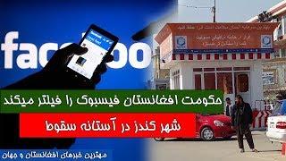 Download حکومت افغانستان، فسبوک را فیلتر می کند / قندز در آستانه سقوط - خبرخانه - Khabar Khana Video
