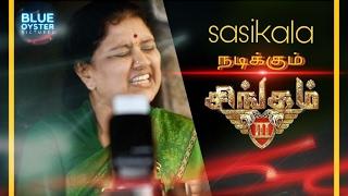 Sasikala as singam | teaser | singam teaser sasikala version | sasikala funny memes| sasikala speech