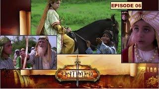 HATIMTAI    HINDI SERIES    PART 06    LODI FILMS    AFZAL AHMED KHAN   