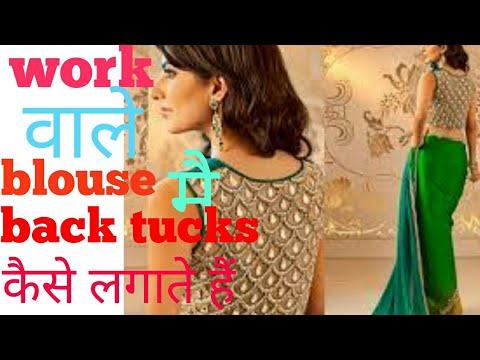 work वाले blouse मैं  back  tucks कैसे लगाते हैं  very easy