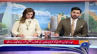 MQM rehnuma Haidar Abbas Rizvi ki amad aur wapsi.Geo Pakistan