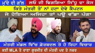 ( Hot Debate 20 June 2019 ) ਪਊ ਪੰਗਾ, ਕੀ Navjot Sidhu ਨੂੰ ਮੰਤਰੀ ਤੋਂ ਹਟਾਊ ਕੈਪਟਨ Punjabi News I Punjab