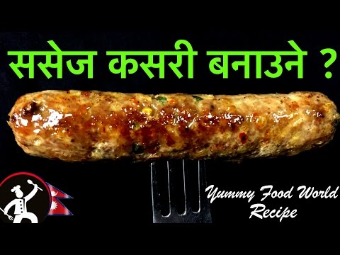 How to make SAUSAGE at home (ससेज रेसिपी)  | EASY SAUSAGE RECIPE | Yummy Food World  🍴 91
