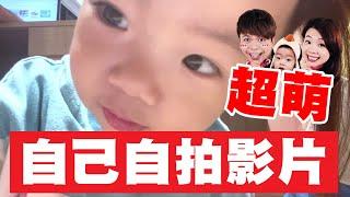 【蔡桃貴】自己用手機拍影片!超可愛!(1Y6M1D)