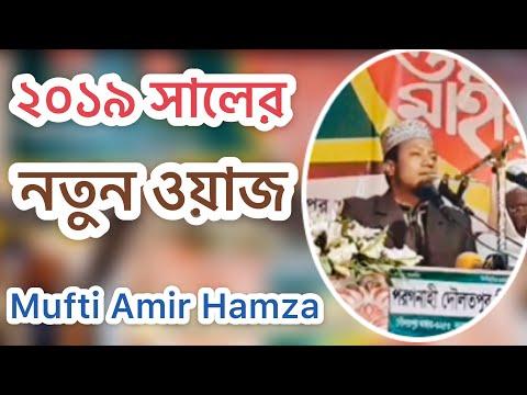 দৌলতপুর সিনিয়র আলিম মাদ্রাসা, বড়লেখার ওয়াজ মাহফিল ২০১৯-Mufti Amir Hamza